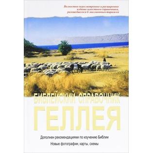 Купить Библейский справочник Геллея