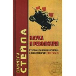фото Наука и революция. Рецепция эмпириократицизма в русской культуре (1877-1910 гг. )