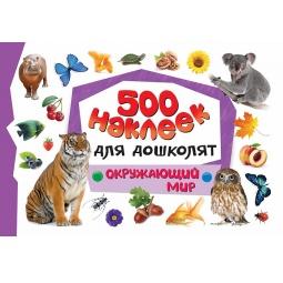 фото 500 наклеек для дошколят. Окружающий мир