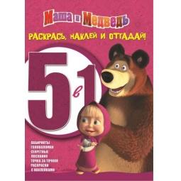 фото Маша и Медведь. Раскрась, наклей, отгадай! 5 в 1