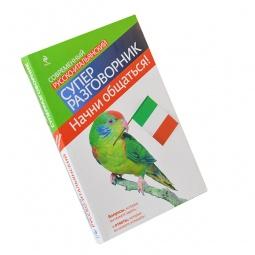 Купить Начни общаться! Современный русско-итальянский суперразговорник