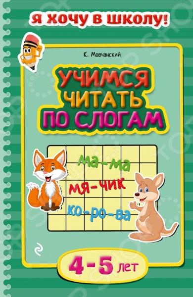 Учимся читать по слогам (для детей 4-5 лет)Читаем по слогам<br>Эта книга - уникальное развивающее пособие для малышей. Это не скучный учебник, а, скорее, занимательная игра, в которую малыш будет с удовольствием играть вместе с вами. Он без труда научится объединять буквы в слоги, читать простые слова, разовьет фонематический слух, речь, память, мышление, пополнит словарный запас. Книга станет незаменимым помощником родителей в интеллектуальном развитии ребенка.<br>