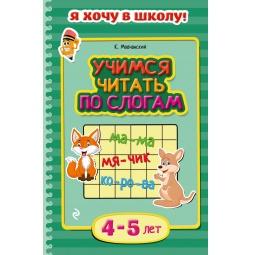 Купить Учимся читать по слогам (для детей 4-5 лет)