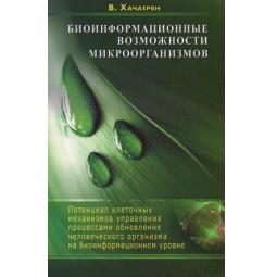 Купить Биоинформационные возможности микроорганизмов