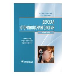 фото Детская оториноларингология