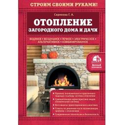 Купить Отопление загородного дома и дачи