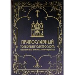 Купить Православный толковый молитвослов с краткими катихизическими сведениями
