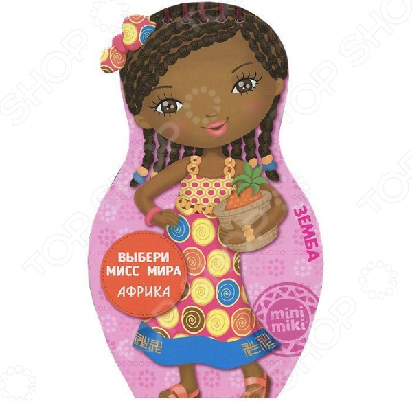 Выбери мисс мира. Африка. ЗембаРаскраски для девочек<br>Трафареты, наклейки, раскраски Создай для Зембы из Африки стильный и модный образ! Для младшего школьного возраста.<br>