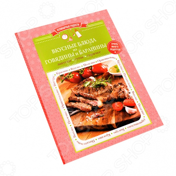 Говядина - один из самых популярных видов мяса. Она питательная и вкусная. Баранина излюбленное мясо народов Востока. Она в свою очередь легко усваивается организмом и содержит массу питательных элементов. В этой книге собраны уникальные и проверенные рецепты блюд из двух видов этого мяса. Праздничные или на каждый день, для начинающих или для опытных хозяек - здесь вы найдете блюдо на любой вкус!