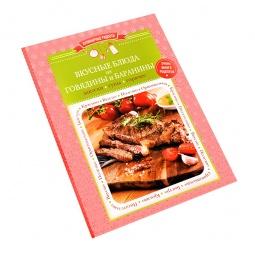 Купить Вкусные блюда из говядины и баранины. Закуски, супы, горячее