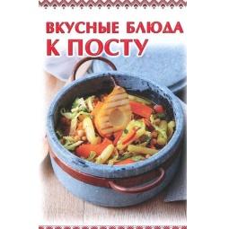 фото Вкусные блюда к посту