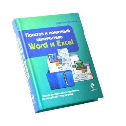 Купить Word и Excel. Простой и понятный самоучитель