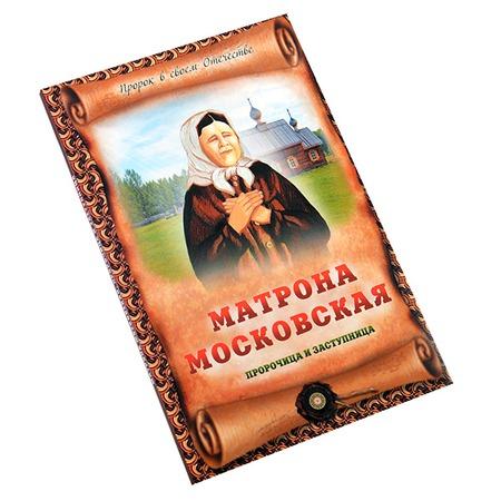 Купить Матрона Московская - пророчица и заступница