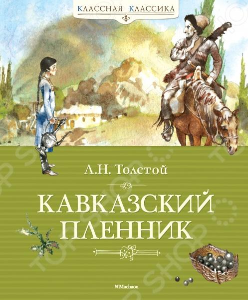 Лев Николаевич Толстой, высочайшая гордость России , непревзойденный русский прозаик , к словам которого прислушивался весь мир, каждый раз, когда писал о войне, изображал два ее лика героический, показывающий отвагу русского солдата, и чудовищный, античеловеческий. Прежде него в мировой литературе еще никто так правдиво, с такими ужасающими реальными подробностями не рассказывал о войне, о том, как она калечит людей, убивая их физически и духовно. И возможно ли не согласиться с писателем: Одно из двух: или война есть сумасшествие, или ежели люди делают это сумасшествие, то они совсем не разумные создания, как у нас почему-то принято думать В произведениях, вошедших в книгу, Толстой со всей откровенностью, без прикрас рассказывает об этом недолжном и страшном деле войне.