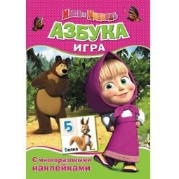 Купить Маша и Медведь. Азбука (+ наклейки)