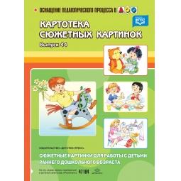 Купить Картотека сюжетных картинок. Выпуск 44. Сюжетные картинки для работы с детьми раннего дошкольного возраста