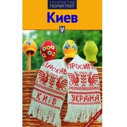 фото Киев. Путеводитель