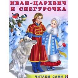 фото Иван-царевич и Снегурочка