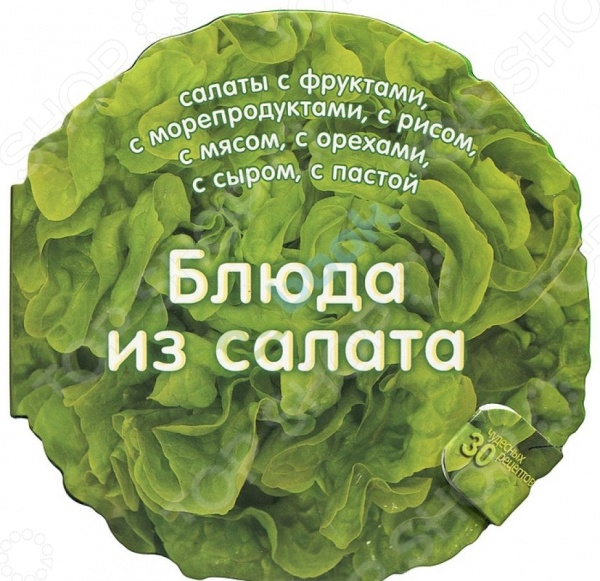 Медики разных стран сходятся в одном мнении: регулярное употребление овощей и фруктов значительно улучшает наше здоровье. Свежий салат, другие овощи и фрукты богаты витаминами, минералами, которые помогают контролировать вес, снижать холестерин и даже бороться с тяжелыми заболеваниями. В этой книге вы найдете 30 прекрасных рецептов: от легких овощных салатов до сытных, в основе которых лежит паста, рис, морепродукты и мясо. 30 рецептов всегда под рукой на вашем холодильнике или люой металлической поверхности! Закрывается на магнит.