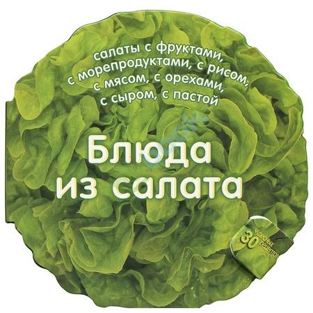 Купить Блюда из салата