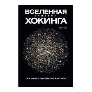 Купить Вселенная. Три книги о пространстве и времени