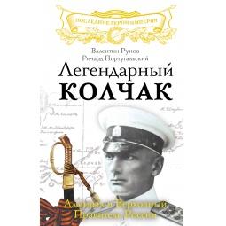 Купить Легендарный Колчак. Адмирал и Верховный Правитель России