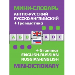 Купить Англо-русский русско-английский мини-словарь (+ грамматика)