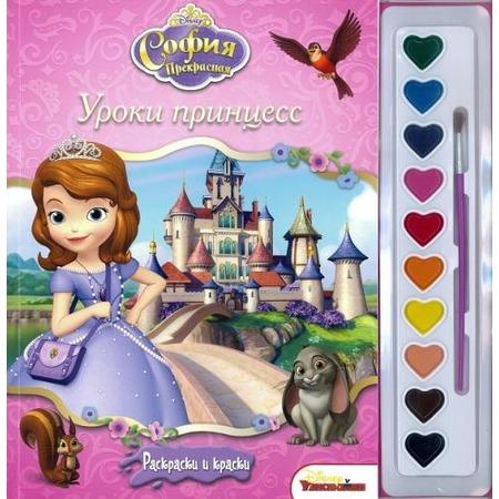 Купить София Прекрасная. Уроки принцесс. Раскраска (+ краски и кисточка)