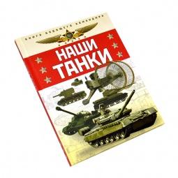 Купить Наши танки. Первая энциклопедия для юных читателей