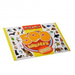 Купить 500 наклеек. Домашние любимцы