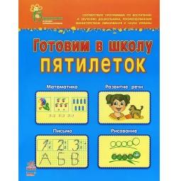фото Готовим в школу пятилеток. Математика. Развитие речи. Письмо. Рисование
