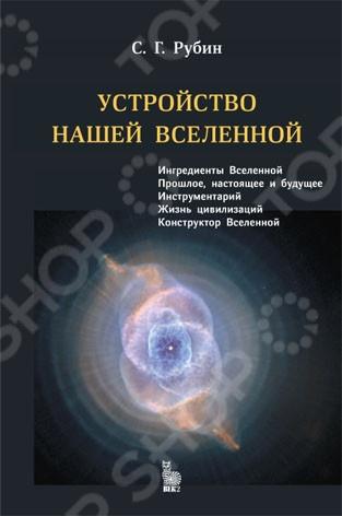 Устройство нашей вселеннойАстрономия<br>В книге излагаются современные взгляды на происхождение и эволюцию Вселенной. Почему законы природы такие, какими мы их наблюдаем. Могли ли они быть другими, и к чему бы это привело. Что ждет в будущем мир, в котором мы живем, и возможно ли существование других вселенных. Существуют ли цивилизации на других планетах. Как ученые получают информацию о процессах, происходивших миллиарды лет назад, и почему они уверены в их правильности. В третьем издании добавлен небольшой раздел о прямых и косвенных измерениях, а также о том, когда гипотезу можно считать экспериментально доказанной. Для интересующихся проблемами современного естествознания, учителей физики, старшеклассников. Рубин Сергей Георгиевич - доктор физико-математических наук, профессор Национального исследовательского ядерного университета МИФИ . Область научных интересов - космология, многомерная гравитация, черные дыры.<br>