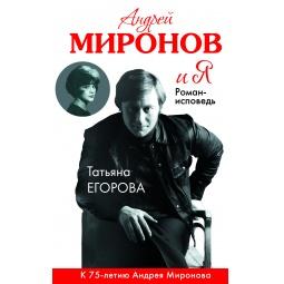 Купить Андрей Миронов и я. Роман-исповедь