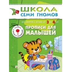 фото Прописи для малышей