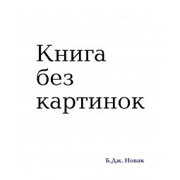фото Книга без картинок