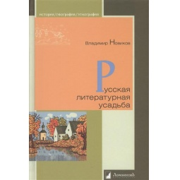 Купить Русская литературная усадьба