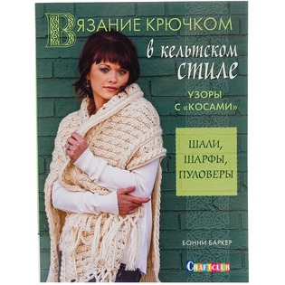 Купить Вязание крючком в кельтском стиле. Узоры с «косами». Шали, шарфы, пуловеры