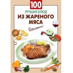 Купить 100 лучших блюд из жареного мяса