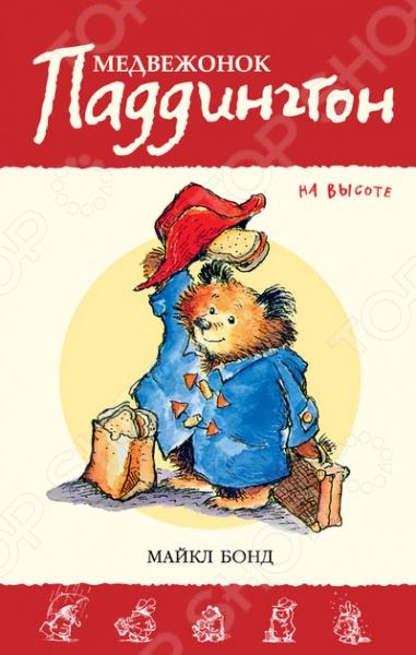 Медвежонок Паддингтон на высотеСовременные зарубежные сказки<br>Согласитесь, у новичков не всегда всё хорошо получается. Но это правило не для Паддингтона! За что бы ни взялся медведь в синем пальтишке любые дела у него буквально горят в лапах. Впервые в жизни он выходит на поле для регби и команда из Перу спасена от тяжёлого поражения. Медвежонок пробует встать на водные лыжи и вот уже ему аплодирует восторженная публика на берегу. За школьной партой, в зале судебных заседаний и даже лицом к лицу с суровым соседом мистером Карри Паддингтон неизменно оказывается на высоте и разве может быть иначе<br>