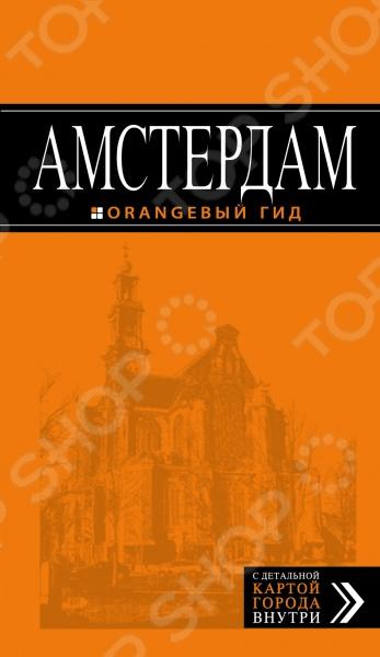 АмстердамЕвропа<br>Яркий оранжевый путеводитель по самому свободному городу в мире может стать вашим! Интересные и многими уже любимые маршруты откроют перед вами двери невероятного Амстердама. Наши тропы проложены русскими авторами с учетом интересов и предпочтений россиян. В прогулке по музейному кварталу вы познакомитесь с работами сумасбродного Ван Гога и гениального Рембрандта. Для просто погулять вам будут предложены романтичные прогулки по чудесным набережным с прянично-игрушечными домами см. маршрут Амстердам для своих . В новом издании книги даны новые уникальные советы: что можно сделать абсолютно бесплатно, чем заняться в городе в дождь и другие. Ну и конечно, с оранжевым путеводителем вам откроются и самые скандальные, притягивающие и пикантные стороны голландской столицы если захотите, то весело покурите в знаменитых кофе-шопах, приглядитесь к красавицам в Квартале красных фонарей и даже примите участие в гей-параде. Как далеко способно завести вас ваше любопытство Оранжевый гид везде пойдет с вами! 4-е издание, исправленное и дополненное.<br>
