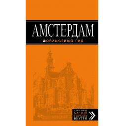 Купить Амстердам