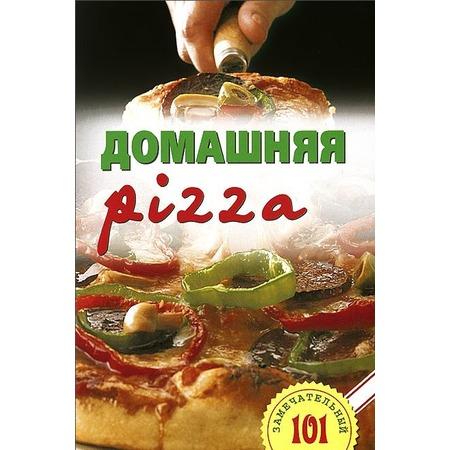 Купить Домашняя pizza. Рецепты мирового класса