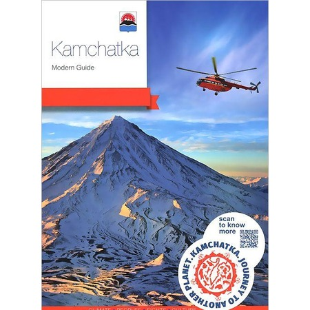 Купить Kamchatka. Modern Guide