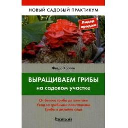 Купить Выращиваем грибы на дачном участке