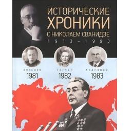 фото Исторические хроники с Николаем Сванидзе. Выпуск 24. 1981-1983