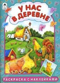 У нас в деревнеРаскраски с наклейками<br>Раскраска с наклейками. В книге 10 наклеек. Художник-иллюстратор: Ю. Астапова.<br>