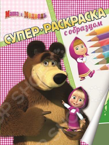 Маша и Медведь. Супер-раскраска с образцомРаскраски с играми и заданиями<br>Книжка-раскраска, в которой ребенок, смотря на образец, раскрасит свою картинку. Для детей младшего школьного возраста.<br>