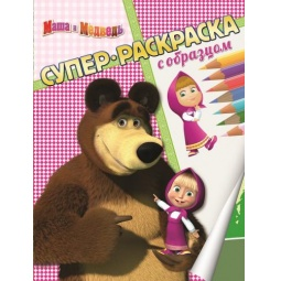 фото Маша и Медведь. Супер-раскраска с образцом