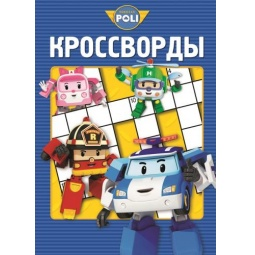 Купить Робокар Поли и его друзья. Кроссворды