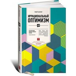 Купить Иррациональный оптимизм. Как безрассудное поведение управляет рынками